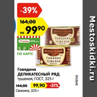 Акция - Говядина  ДЕЛИКАТЕСНЫЙ РЯД  тушеная, ГОСТ, 325 г