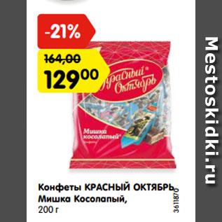 Акция - Конфеты КРАСНЫЙ ОКТЯБРЬ  Мишка Косолапый,  200 г