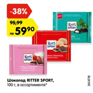 Акция - Шоколад RITTER SPORT,  100 г, в ассортименте*
