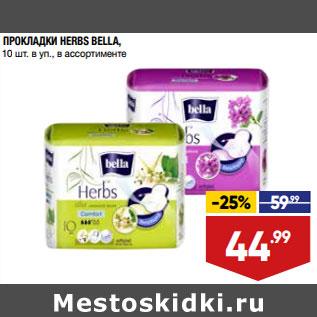 Акция - ПРОКЛАДКИ HERBS BELLA,  10 шт. в уп., в ассортименте