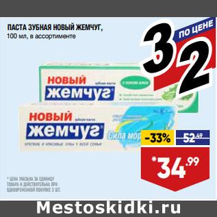 Акция - ПАСТА ЗУБНАЯ НОВЫЙ ЖЕМЧУГ,  100 мл, в ассортименте