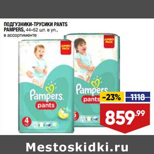 Акция - ПОДГУЗНИКИ-ТРУСИКИ PANTS  PAMPERS, 44–52 шт. в уп.,