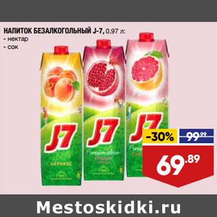Акция - НАПИТОК БЕЗАЛКОГОЛЬНЫЙ J-7,