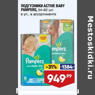 Акция - ПОДГУЗНИКИ ACTIVE BABY  PAMPERS, 54–82 шт.