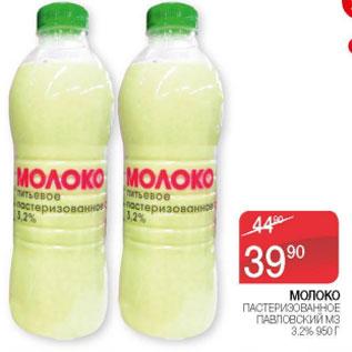 Акция - МОЛОКО ПАВЛОВСКИЙ МЗ 3,2%