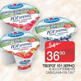 Акция - ТВОРОГ 101 ЗЕРНО САВУШКИН 5%