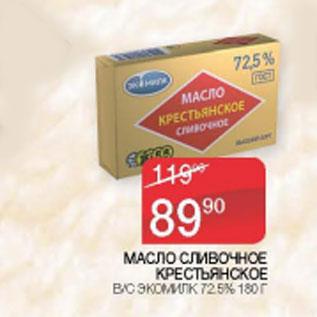 Акция - МАСЛО СЛИВОЧНОЕ КРЕСТЬЯНСКОЕ ЭКОМИЛК 72,5%