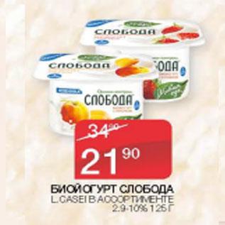 Акция - БИОЙОГУРТ СЛОБОДА L CASEI 2.9-10%