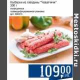 """Скидка: Колбаски из говядины """"Чевапчичи"""""""