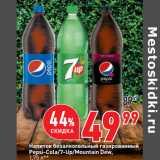 Скидка: Напиток безалкогольный газированный Pepsi-Cola/7-Up/Mountain Dew,