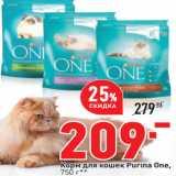 Корм для кошек Purina One,