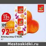 Скидка: Апельсины О