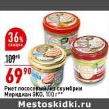 Риет лососевый / из скумбрии Меридиан ЭКО
