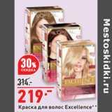 Краска для волос Excellence