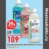Скидка: Кондиционер для белья Lenor, 930 мл/1 л