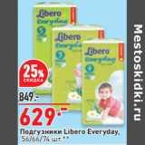 Скидка: Подгузники Libero Everyday,  56/66/74 шт.