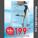 Колготки женские Attiva Omsa, 70 den Omsa XXL, 70 den - 249.-/429.-
