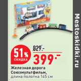 Железная дорога Союзмультфильм, длина полотна 145 см