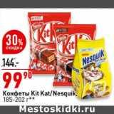 Скидка: Конфеты Kit Kat /Nesquik