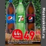 Скидка: Напиток безалкогольный газированный Pepsi -Cola / 7 Up / Mountain Dew