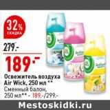 Магазин:Окей супермаркет,Скидка:Освежитель воздуха Air Wick /Сменный баллон