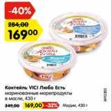 Скидка: Коктейль VICI Любо Есть маринованные морепродукты в масле, 430 г