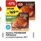 Котлеты РУБЛЕВСКИЙ Рублевские из индейки/куриные, 400 г