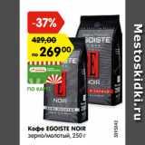 Кофе EGOISTE NOIR зерно/молотый, 250 г