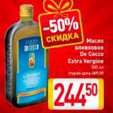 Скидка: Масло оливковое De Cecco Extra Vergine