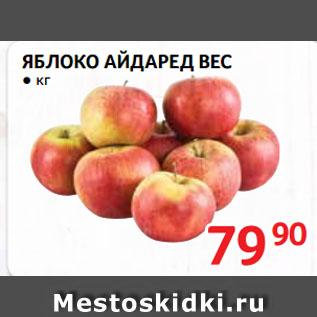 Акция - ЯБЛОКО АЙДАРЕД ВЕС