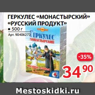 Акция - ГЕРКУЛЕС «МОНАСТЫРСКИЙ» «РУССКИЙ ПРОДУКТ»