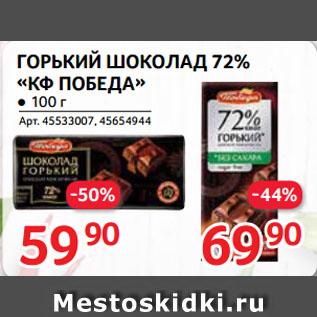 Акция - ГОРЬКИЙ ШОКОЛАД 72%  «КФ ПОБЕДА»