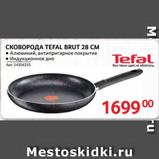 Акция - СКОВОРОДА TEFAL BRUT 28 СМ