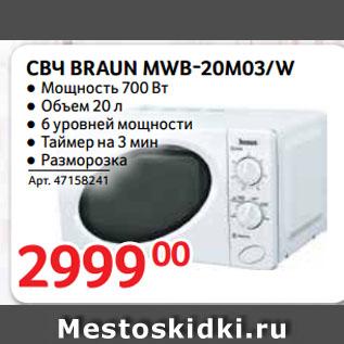 Акция - СВЧ BRAUN MWB-20M03/W