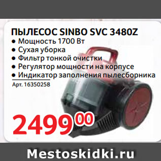Акция - ПЫЛЕСОС SINBO SVC 3480Z