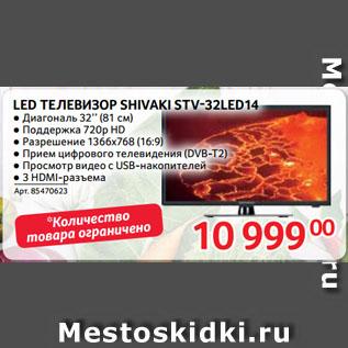 Акция - LED ТЕЛЕВИЗОР SHIVAKI STV-32LED14