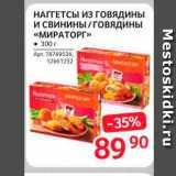 Магазин:Selgros,Скидка:Наггетсы из говядины/свинины Мираторг