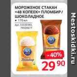 Магазин:Selgros,Скидка:Мороженое стакан «48 копеек»