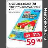 Магазин:Selgros,Скидка:Крабовые палочки «Вичи»