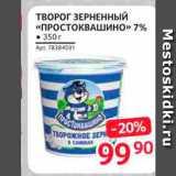 """Скидка: Творог зернистый """"Простоквашино"""" 7%"""