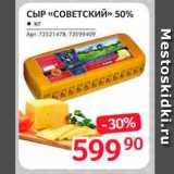 "Selgros Акции - Сыр ""Советский"" 50%"