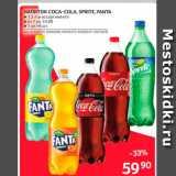 Selgros Акции - Напиток Coca-cola, Sprite, Fanta