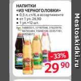 Магазин:Selgros,Скидка:Напитки «Из Черноголовки»