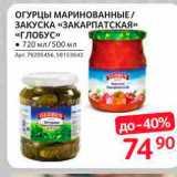 Магазин:Selgros,Скидка:Огурцы маринованные/закуска «Закарпатская»