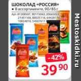 "Selgros Акции - Шоколад ""Россия"""