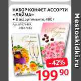 "Selgros Акции - Набор конфет Ассорти ""Лайма"""
