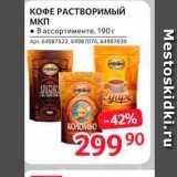 Selgros Акции - Кофе растворимый МКП