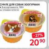 Магазин:Selgros,Скидка:Суфле для собак Зоогурман