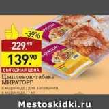 Магазин:Мираторг,Скидка:Цыпленок-табака МИРАТОРГ