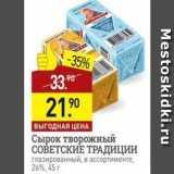Магазин:Мираторг,Скидка:Сырок творожный СОВЕТСКИЕ ТРАДДИЦИИ